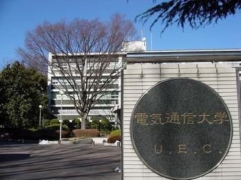 電気通信大学.jpg