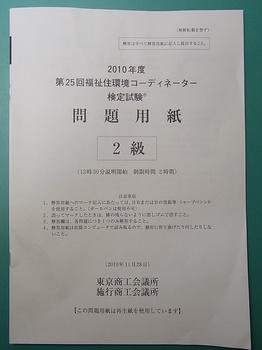 R0010838.JPG